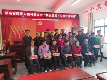 集爱三湘•公益扶贫项目