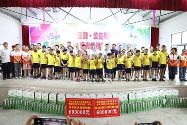 集爱三湘•公益助视项目