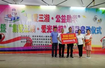 集爱三湘•公益助学项目