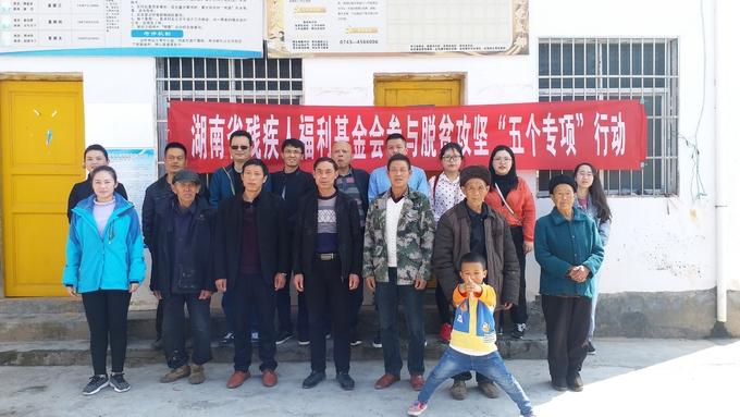 集爱三湘•助残济困项目